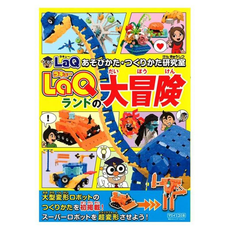 Idėjų žurnalas LaQ Adventure in LaQ Land