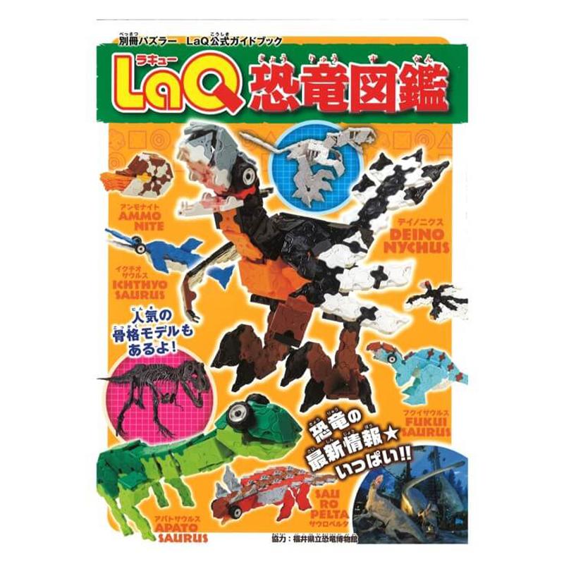 Idėjų žurnalas LaQ Dinosaurs Book