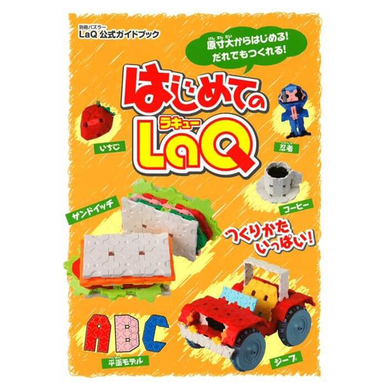 Idėjų žurnalas My First LaQ Book