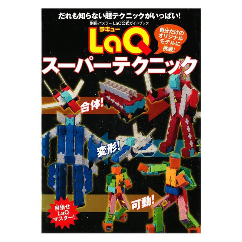 Idėjų žurnalas LaQ Super Technic